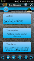 Screenshot of Dua Rabbana (40 Quranic Duas)