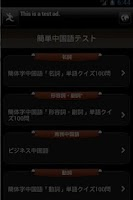 Screenshot of 簡単中国語テスト(簡体字)