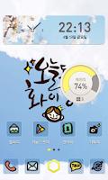 Screenshot of 오늘도 화이팅 카카오홈 테마
