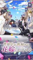 Screenshot of 王子様のプロポーズ Season2