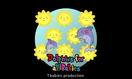 すべての赤ちゃんのためのイルカ