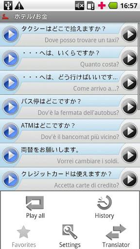 iSayHello 日本的 - 意大利语