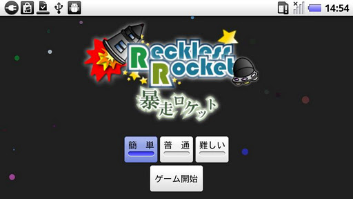 Reckless Rocket