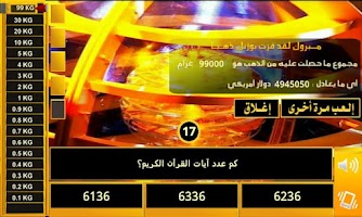 Screenshot of وزنك ذهب