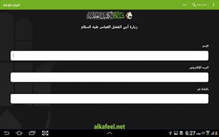 Screenshot of شبكة الكفيل العالمية