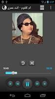 Screenshot of راديو واغاني ام كلثوم