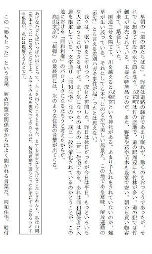 【免費新聞App】月刊「同和と在日」 2011年7月 示現舎 電子雑誌-APP點子
