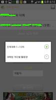 Screenshot of 대화분석기(카톡대화)