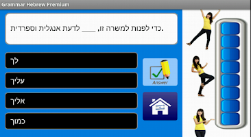 Screenshot of Hebrew Grammar FREE