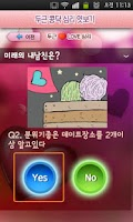 Screenshot of 심리테스트 Plus