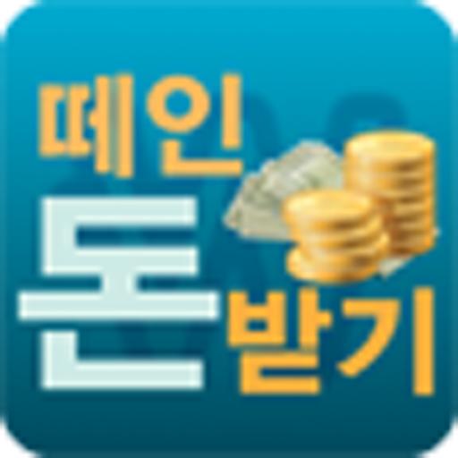 떼인 돈 받아내기 LOGO-APP點子