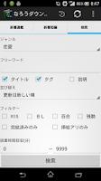 Screenshot of 小説家になろうダウンローダー