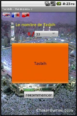 Tasbeeh El Muslim