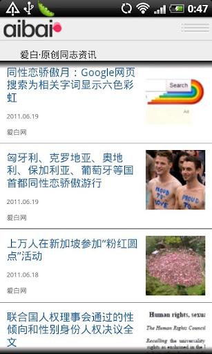 爱白中文同志资讯