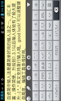 Screenshot of Simplified Chinese Keyboard