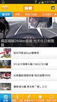 Screenshot of 晴報 Sky Post