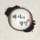 제사의 달인 (설날 차례상, 상차림, 음력 달력) icon