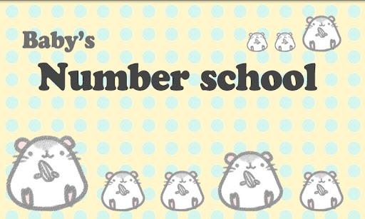 嬰兒數字學校(火腿)NoAD