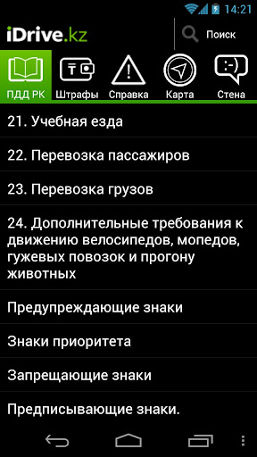 iDrive.kz: ПДД Казахстан