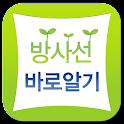 방사선바로알기 icon