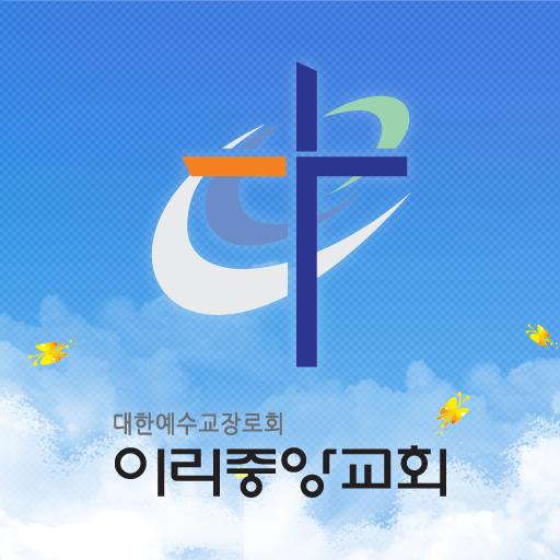 이리중앙교회 LOGO-APP點子