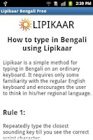 Screenshot of Lipikaar Bengali Typing Trial