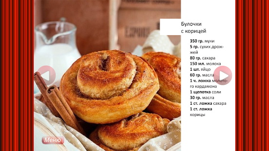 Пироги булочки и рецептами