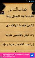 Screenshot of روائع المهلهل بن ربيعة