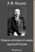 Screenshot of Очерки уголовного мира