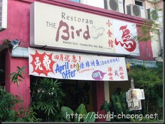 The bird restaurant
