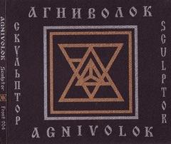 Agnivolok 2006