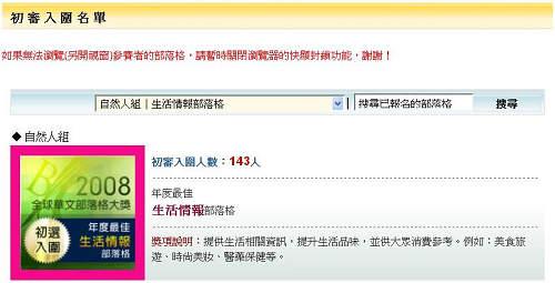 第四屆全球華文部落格大賽01