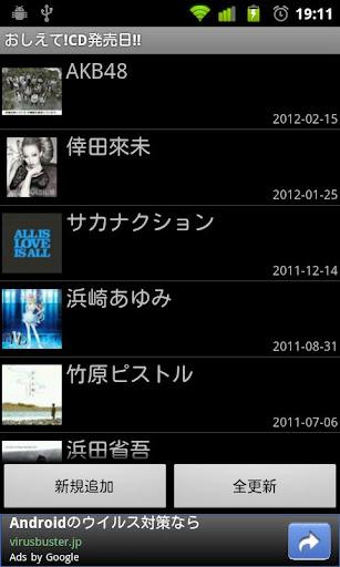 おしえて CD発売日2