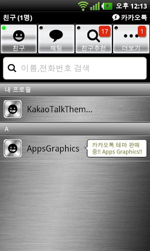 KakaoTalk銀光閃閃的主題!|玩工具App免費|玩APPs