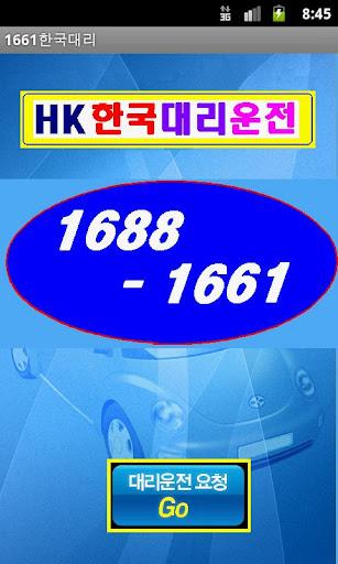 1661HK한국대리운전