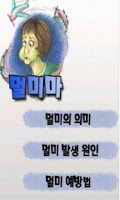 Screenshot of 멀미마