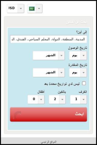 fendaq hotels booking