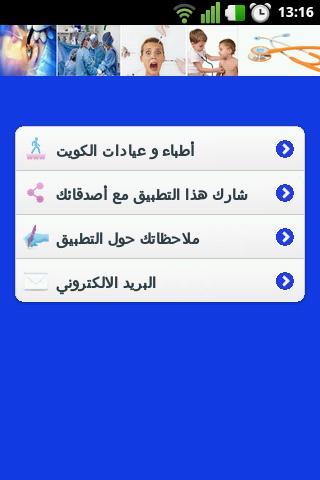 أطباء الكويت