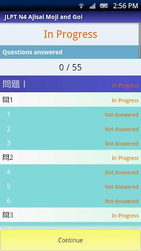 日語能力考試實踐檢驗 N4繡球花1