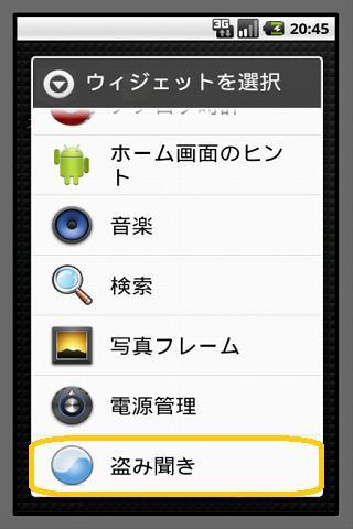 無料工具Appの盗み聞き|記事Game