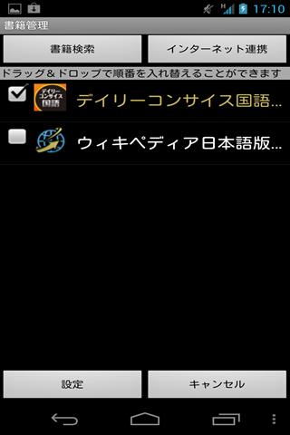 玩免費書籍APP|下載デイリーコンサイス国語辞典 第五版(三省堂) app不用錢|硬是要APP