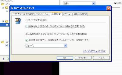 DVD Shrink 「品質設定」の「高品質適応性エラー保証昨日を使用してビデオの圧縮を実行する」にチェックを入れて『スムース』