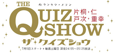 THE QUIZSHOW