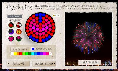 バーチャル花火を打ち上げて楽しむ「Fir-ework.jp」