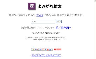 「よみがな検索」読めない漢字の読み仮名・読み方を教えてくれる