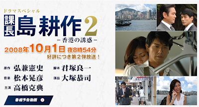 課長島耕作2-香港の誘惑-