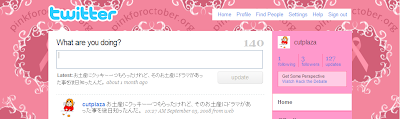 【WEBデザイン】「TwitterPatterns」Twitter用の背景画像をたくさん配布