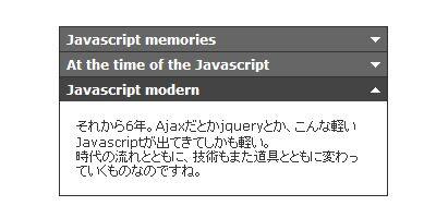 JavaScript Accordion「アコーディオンみたいにスライドして展開表示する」
