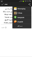Screenshot of رسائل