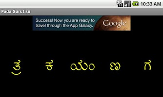 Screenshot of Kannada Jumble
